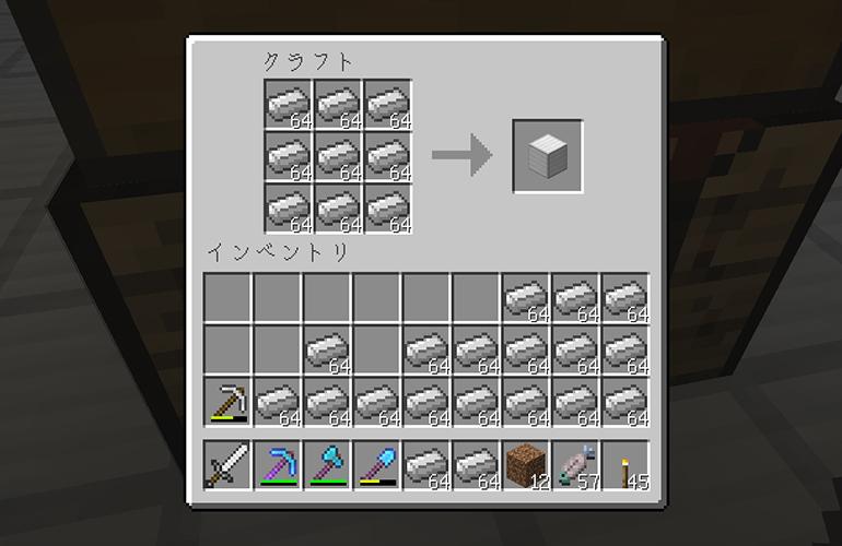 鉄インゴット→鉄ブロックへ