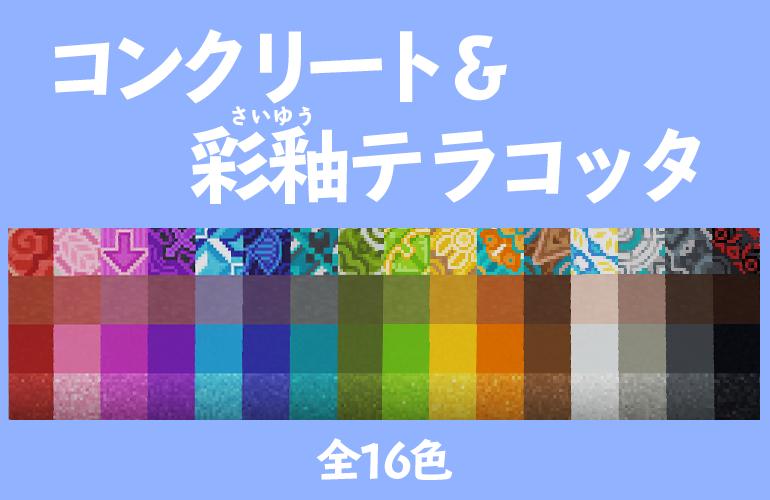 コンクリート&彩釉(さいゆう)テラコッタ全16色