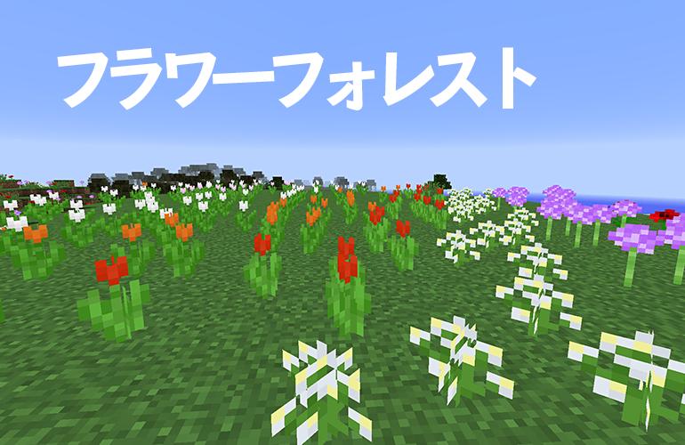 フラワーフォレスト(花の森)