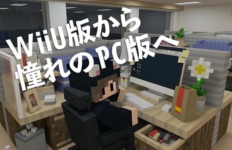 マインクラフト WiiU版から念願のPC版購入へ!